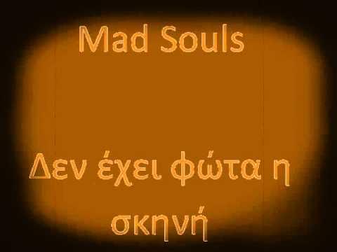 Mad Souls  Δεν έχει φώτα η σκηνή
