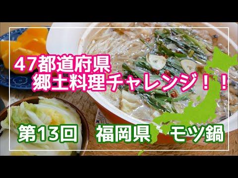 福岡県志免町のふるさと納税返礼品でモツ鍋を作りました/郷土料理/ご当地グルメ