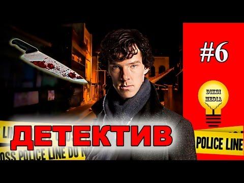 Шерлок Холмс приключения - часть 29 - Загадка моста Тор