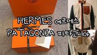 에르메스 가방 구매 후기 언박싱 | 파타고니아 레트로…