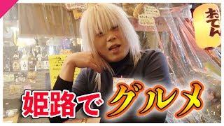 【トリビアクイズ】兵庫県の事知らないで美味しい食べ物食えると思ってんの?あん? thumbnail