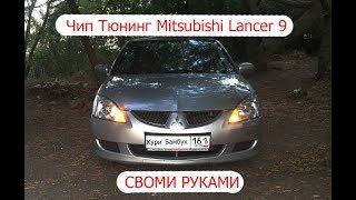 Как прошить Mitsubishi lancer 9 своими руками