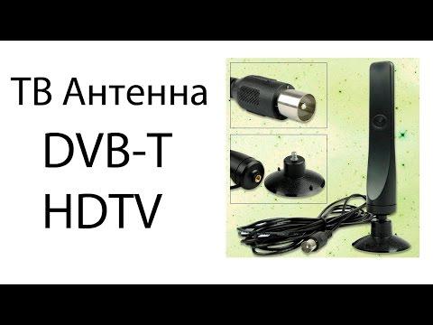 ТВ Антенна для DVB-T TV HDTV 12dBi DVB-T Antenna