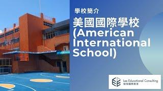 學校簡介:美國國際學校 AIS