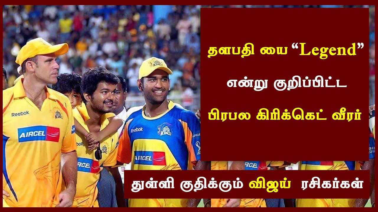 """Legandary Vijay"" Says Popular Cricket Player  |  Thalapathy  |  CSK  |  MS Dhoni  |  Matthew Hayden"