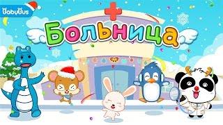 Больница Панды - Играем в Доктора - Развивающий мультик для детей/ Hospital Panda BABYBUS
