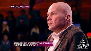 Объявленный врагом Петра Порошенко решился сдать его тайну. На самом деле. Самые драматичные моменты