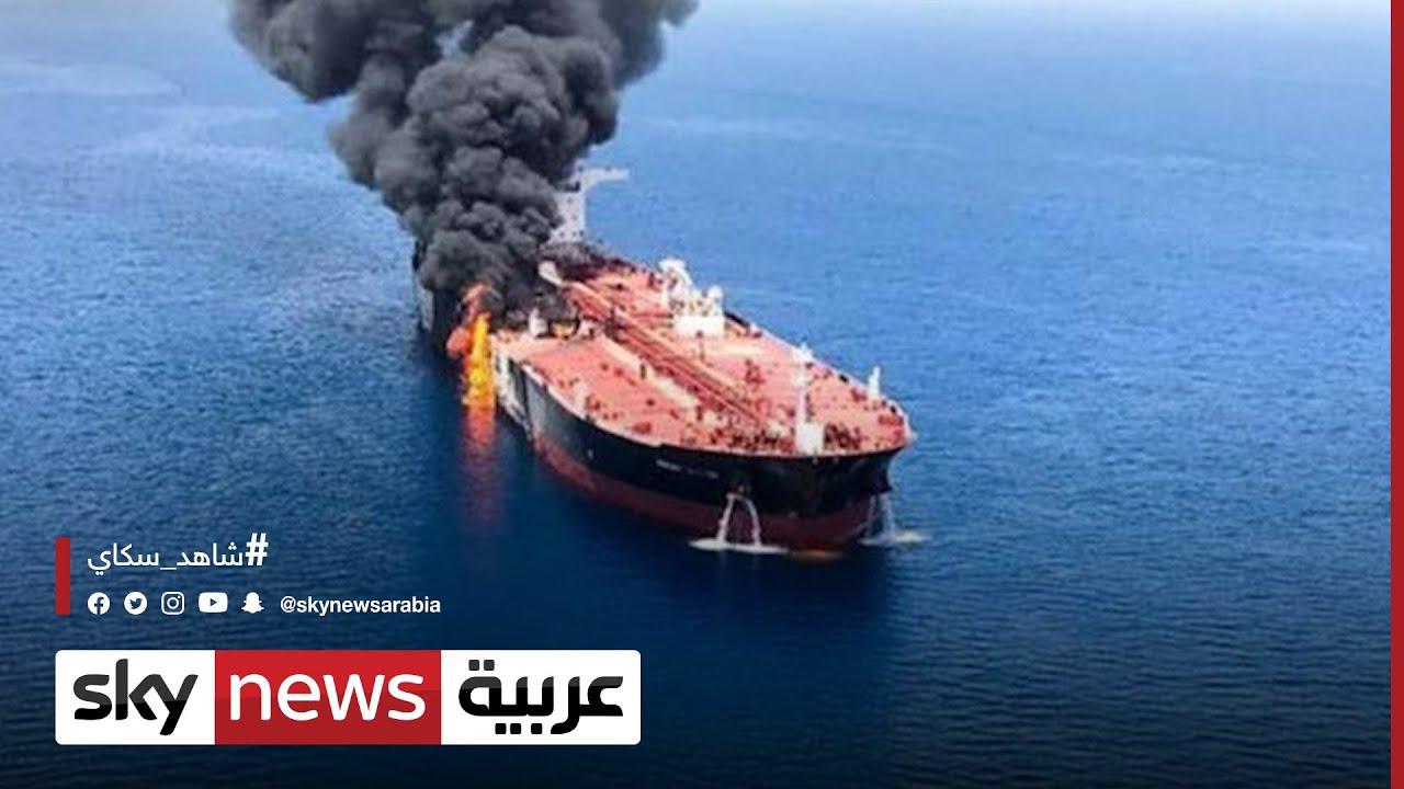 أمن الملاحة..لندن تستدعي سفير إيران بسبب الهجوم على ناقلة ببحر العرب  - نشر قبل 2 ساعة