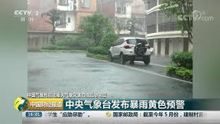 [中国财经报道]中国气象局启动重大气象灾害四级应急响应 今起南方将接连出现两次强降雨| CCTV财经