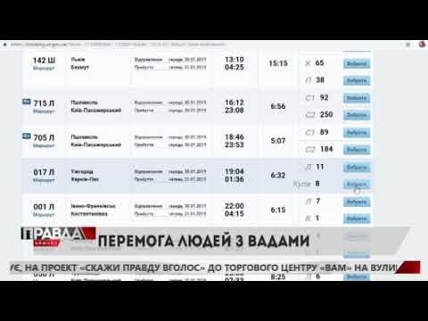 НТА - Незалежне телевізійне агентство: Довгоочікуваним пільговим квиткам на поїзд бути