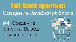 Урок 4. Full-Stack практика. Создание JavaScript блога. Создание клиента. Вывод списка постов