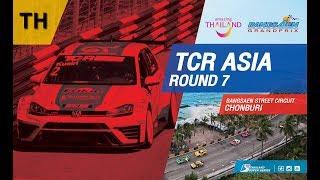 [TH] TCR Asia Thailand  Round 5-7 @Bangsaen Street Circuit,Chonburi