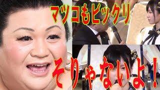 AKB48総選挙で、NMB48の須藤凜々花が結婚宣言したことに マツ...