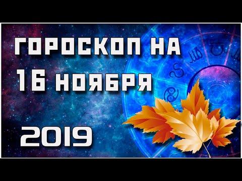ГОРОСКОП НА 16 НОЯБРЯ 2019 ГОДА / ЛУЧШИЙ ГОРОСКОП / ГОРОСКОП НА СЕГОДНЯ / 16.11.2019  #гороскоп