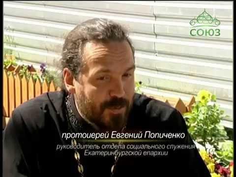 православие знакомства
