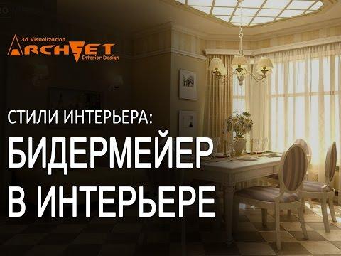 Бидермейер в интерьере Дизайн интерьера Киев