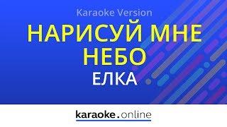 Нарисуй мне небо - Елка (Karaoke version)
