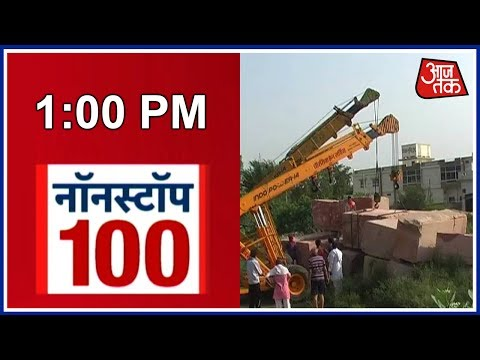 Non Stop 100: Stones For Construction Of Ram Mandir Start Arriving In Ayodhya
