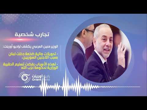 معين المرعبي : لبنان حصد أموال اللاجئين السوريين - تجارب شخصية 2   راديو أورينت