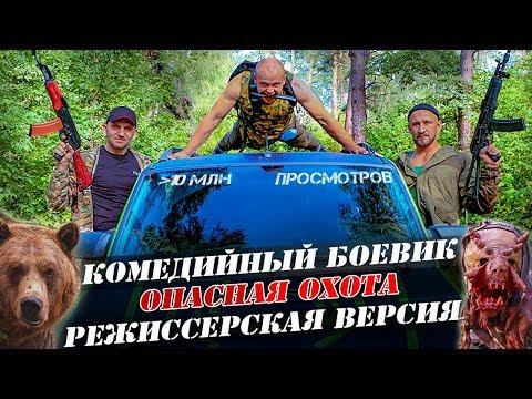 Фильм Опасная Охота (Приключение, Комедия, Боевик, Серега Штык)