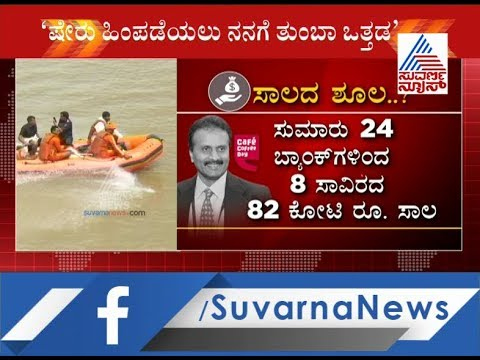 vg-siddhartha-had-loans-worth-8,000-crores;-complete-details-of-loans-taken-by-cafe-coffee-day-owner