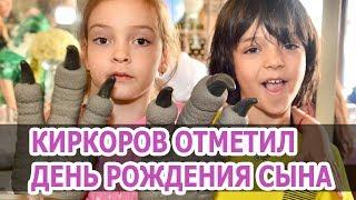 Филипп КИРКОРОВ отметил ДЕНЬ РОЖДЕНИЯ сына