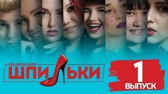 2018 знакомств украинские реалити-шоу