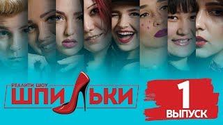 "РЕАЛИТИ ШОУ ""ШПИЛЬКИ"" / ВЫПУСК 1 - 05.04.2018"