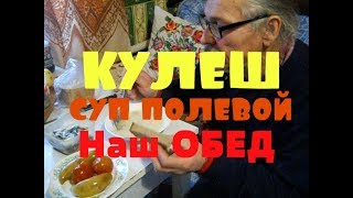 суп полевой // КУЛЕШ // Наш ОБЕД