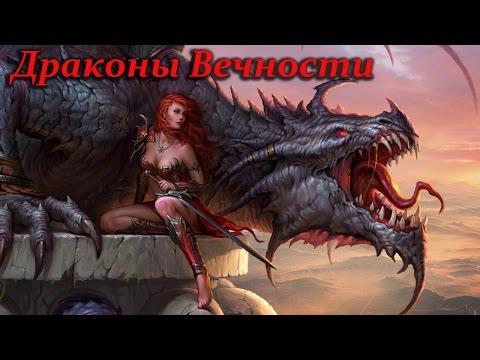 Игры онлайн.Игра драконы вечности.