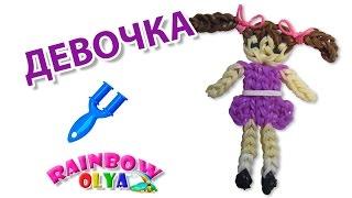 ДЕВОЧКА из резинок на рогатке без станка | Rainbow Loom Girl Doll