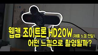 웹캠 조이트론 HD20…