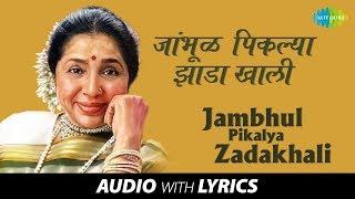 Jambhul Pikalya Zadakhali with lyrics जांभुळ पिकल्या झाडाखाली Asha Ravindra Jait Re Jait