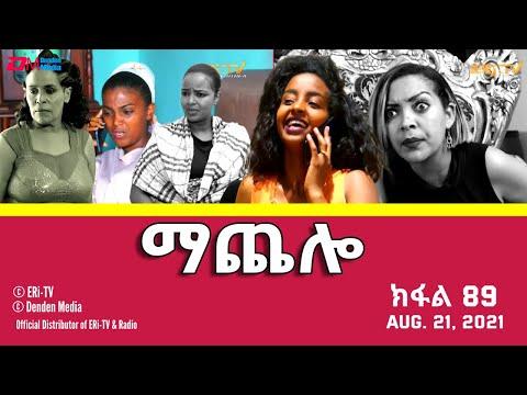 Download ማጨሎ (ክፋል 89) - MaChelo (Part 89) - ERi-TV Drama Series, August 22, 2021