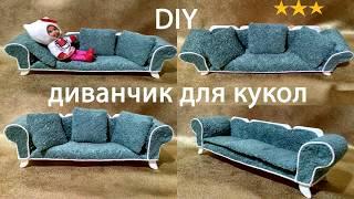 диван для кукол DIY Sofa for dolls