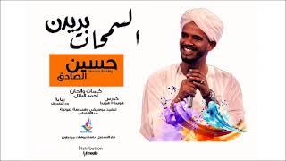 Download Video جديد #الدكتور حسين الصادق   || السمحات بريدن || New 2017 || أغاني سودانية 2017 MP3 3GP MP4