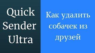 Как удалить всех собачек из друзей ВКонтакте 2018. Программа для удаления заблокированных друзей вк