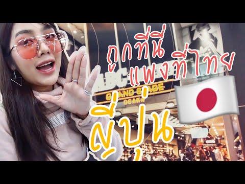 ถูกที่นี่ แพงเว่อร์!!!ที่ไทย ตอนญี่ปุ่น | Archita Station - วันที่ 14 Dec 2018