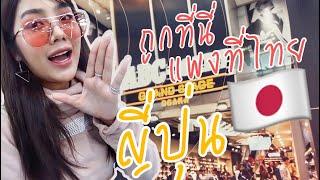 ถูกที่นี่-แพงเว่อร์-ที่ไทย-ตอนญี่ปุ่น-archita-station
