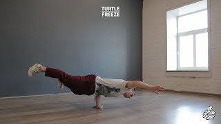 "7. Turtle (Freeze) | Видео уроки брейк данс от ""Своих Людей"""