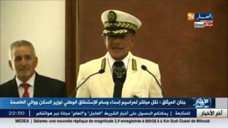 نقل مباشر : مراسيم اسداء وسام الاستحقاق الوطني لوزير السكن ووالي العاصمة