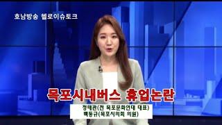목포시내버스 휴업 논란 '헬로이슈토크' -정태관(전목포…