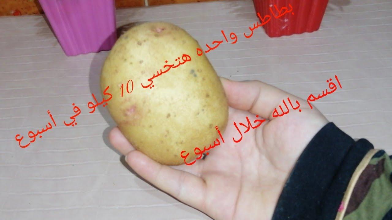 اقسم بالله حبة بطاطس واحده هتخسي 10 كيلو في أسبوع والنتيجة هتبان من اول 3 ايام