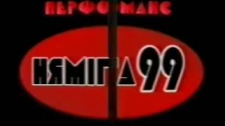 Перформансы А. Пушкина. Беларусь (док. фильм, 1989 – 2000 гг.)