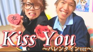バレンタインにチョコがもらえない男2人が歌うKiss You