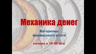 Механика денег. Открытый урок. Часть 3