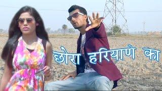 Chora Haryane Ka | New Haryanvi Song 2016 | Latest Haryanvi Songs | Studio Star Music