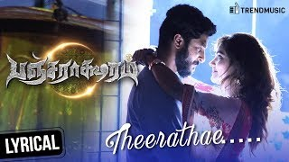 Theerathae Lyrical  | Sid Sriram | Pancharaaksharam Movie Songs | Sundaramurthy KS | TrendMusic