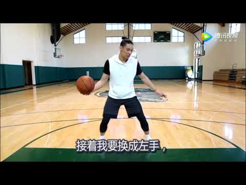 Jeremy Lin skill training series- Ep 3: Dribbling 林書豪教練第3集:運球