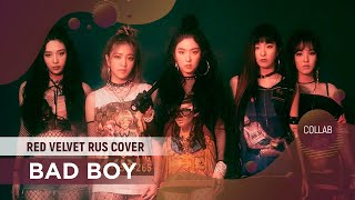 Elli & HaruWei - Bad Boy [Red Velvet RUS COVER] Lyric